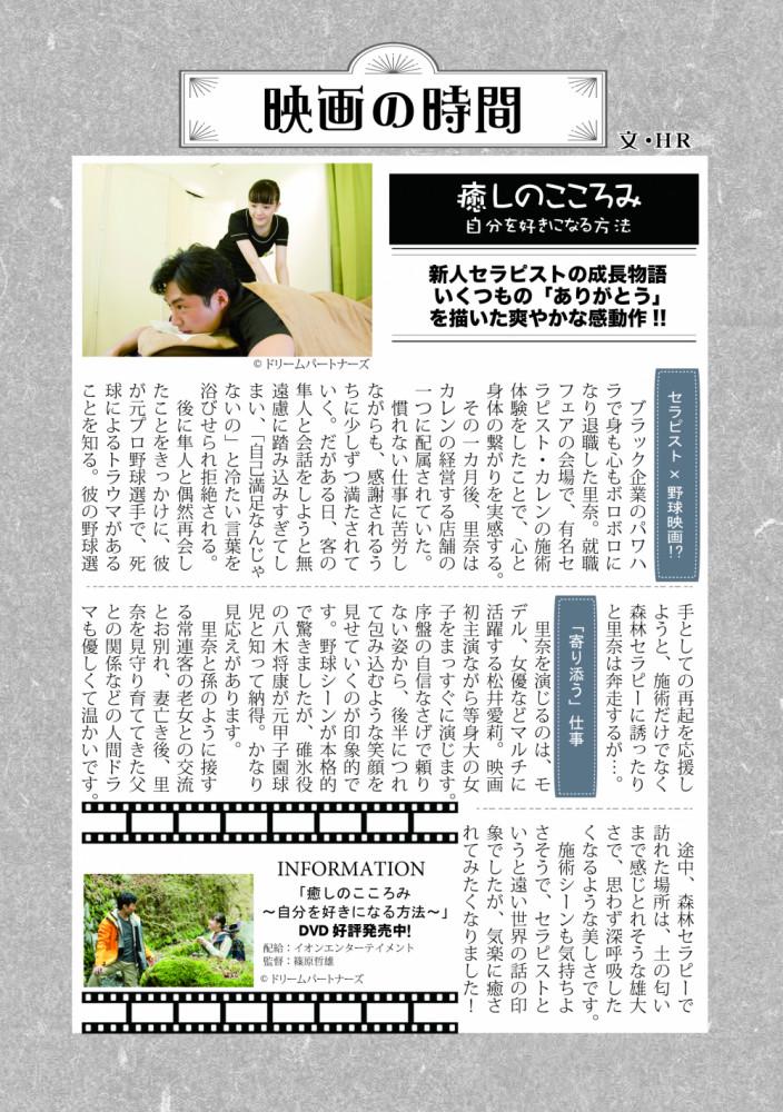 ☆映画紹介「癒しのこころみ~自分を好きになる方法~」_1