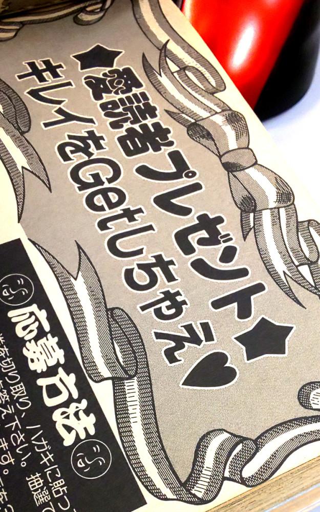 M子の編集マン奮闘記#003_1